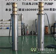 上海QJH不锈钢潜水泵-大流量高扬程水电泵