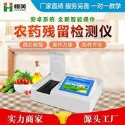 恒美HM-NC08农药残毒快速测定仪