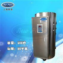 容量500升功率80000瓦中央電熱水器