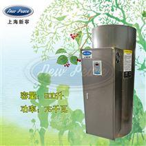 商用熱水器容量500L功率75000w熱水爐