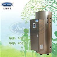 NP500-60容量500升功率60000瓦大型电热水器