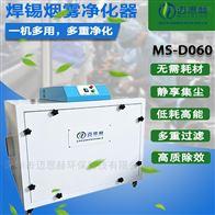 MS-D060激光切割塑料出来的烟雾味道怎么处理净化