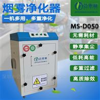 MS-D050激光切亚克力出来的味道怎么处理净化