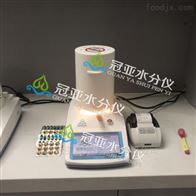 WL系列新型工业油脂水分仪厂家/标准方法