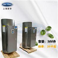 NP500-20蓄热式热水器容量500L功率20000w热水炉