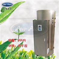 NP455-45容量455升功率45000瓦大容量电热水器