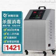 创粤10g臭氧发生器 食品厂车间消毒臭氧机