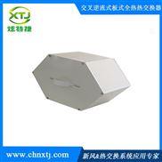 炫特捷六邊形全熱交換器通風節能改造