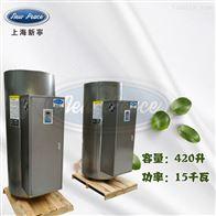 NP420-15蓄水式热水器容积420L功率15000w热水炉