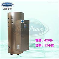 NP420-12新宁热水器容量420L功率12000w热水炉