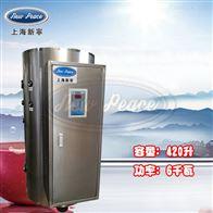 NP420-6容量420升功率6000瓦贮水式电热水器
