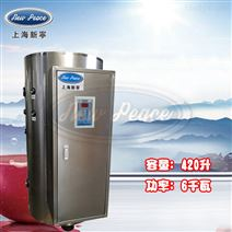 容量420升功率6000瓦贮水式电热水器