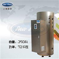NP350-72容量350升功率72000瓦商用电热水器