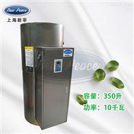 NP350-10容量350升功率10000瓦新宁电热水器