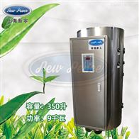 NP350-9贮水式热水器容量350L功率9000w热水炉