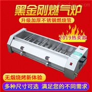 厂家直供上海黑金刚液化气烧烤炉