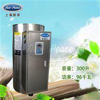 NP300-96容量300升功率96000瓦立式电热水器