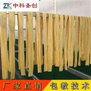 中科圣创郑州腐竹机械设备 腐竹机器生产线视频