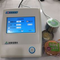 食品水分活度仪原理/技术参数
