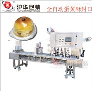溫州滬華中秋熱銷月餅蛋黃酥包裝封口機