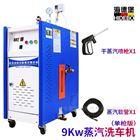 18kw蒸汽发生器厂家多功能全新蒸汽洗车机