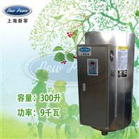 NP300-9贮水式热水器容积300L功率9000w热水炉