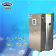 NP200-100热水器容积200L功率100000w热水炉