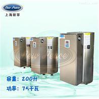 NP200-75中央热水器容量200L功率75000w热水炉