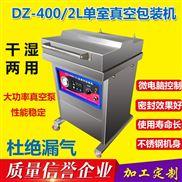 川松牌小型单室真空包装机
