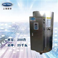 NP200-25容量200升功率25000瓦储水式电热水器