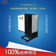 采暖的方式就選擇電磁采暖爐