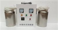 HY-W-20水箱自洁器
