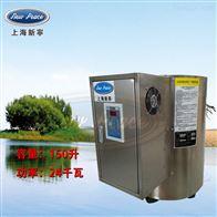 NP150-25小型全自动储水式电热水器