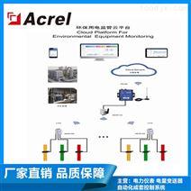 AcrelCloud-3000安科瑞环保用电云平台