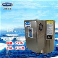 NP150-10容量150升功率10000瓦贮水式电热水器