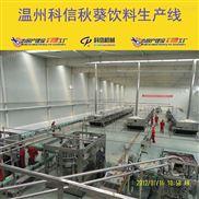 成套秋葵饮料生产线设备 秋葵深加工设备