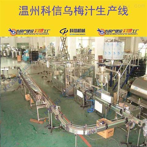烏梅汁飲料生產設備 烏梅深加工設備
