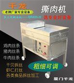 千龙SR400-III撕肉机