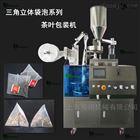 XY-100SJ三角包碎茶、颗粒茶、保健茶包装机