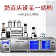 奶茶店機械設備,奶茶機器全套設備要多少錢