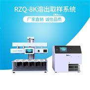 海益达RZQ-8K溶出取样收集系统自动取样器