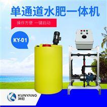 山东坤阳KY-01高效节能水肥一体机