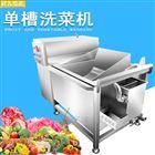 多功能洗菜机洗肉机