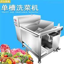 多功能洗菜機洗肉機