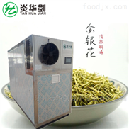 金银花烘干机家用空气能烘干设备节能环保