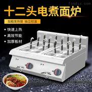 台式电热煮面炉商用燃气麻辣汤粉炉关东煮锅