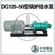 DG120-50X8 多级锅炉给水泵