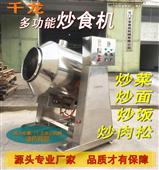 千龙CS260L炒食机 台湾技术 厂家直销