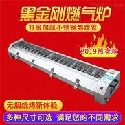 河北邯郸无烟煤气烧烤炉家用商用均可以