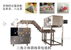 XY-100SJ*6D三角包花草茶、组合茶、代用茶包装机